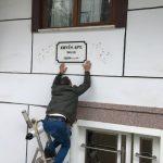Ervus Apartmanı Pleksıglass Apartman Tabelası Uygulama