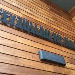 2K Mimarlık Aluminyum Kesme Harf Apartma Tabelası İmalatı