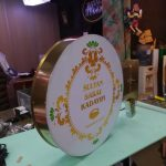Sultan Sarayı Kadayıfı Cift Taraflı Hazır Daire Tabela imalatı
